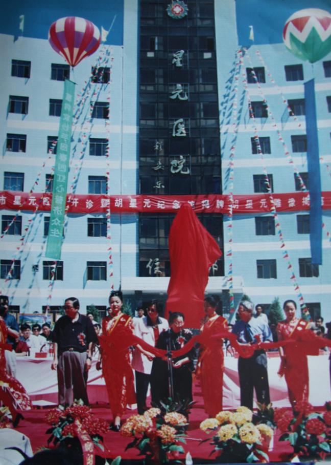 1999年6月23日,胡星元先生诞辰纪念日,医院正式开诊。.jpg